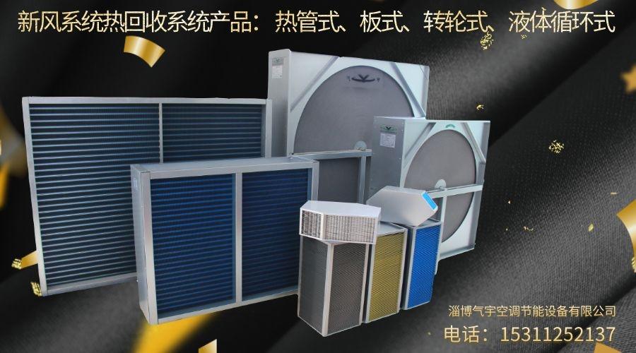 淄博气宇空调节能设备有限公司